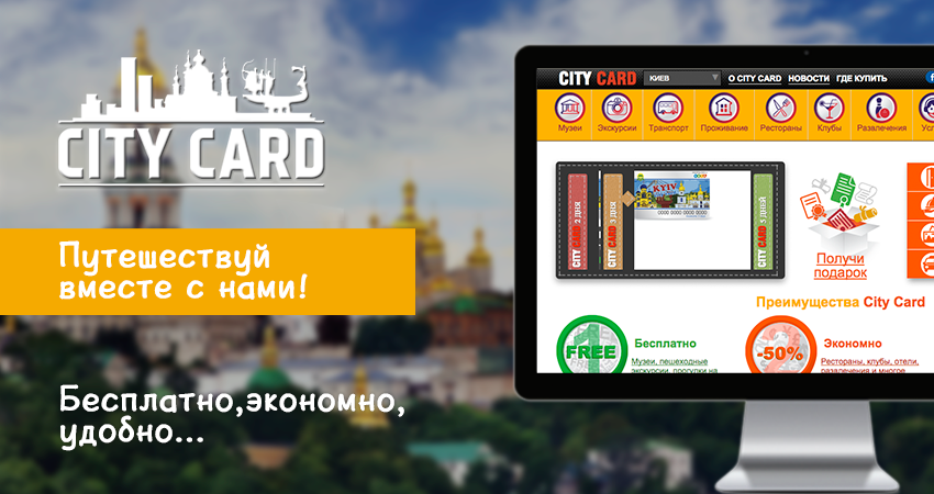 Сitycard Travel - новостной , туристический портал